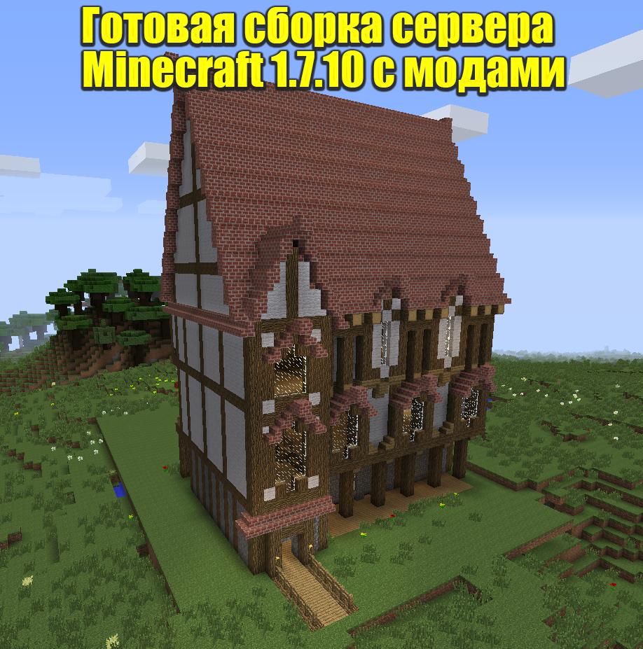 Готовые сервера Minecraft - Сборки серверов с модами